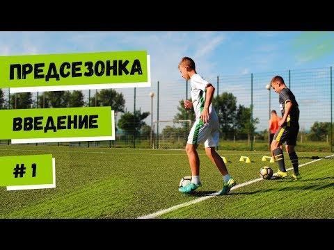 ПРЕДСЕЗОНКА / Введение / Видео №1