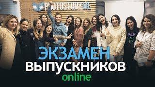 Экзамен выпускников курса Финансовый Прорыв Фотографа   Online Stream