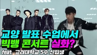 빅뱅 노래로 KOREA ENT. 데뷔한 고대생 ㅋㅋㅋㅋㅋㅋㅋㅋㅋ KOREAN UNIVERSITY STUDENT BIGBANG SHOW