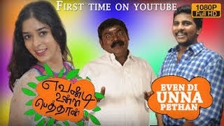 Evandi Unna Pethan Tamil  new  Comedy movie 2016 HD