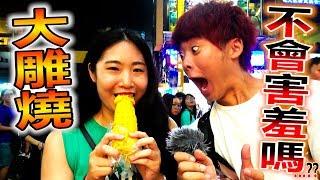 台灣代表性的土產?叫大雕燒台灣人不會害羞嗎? thumbnail