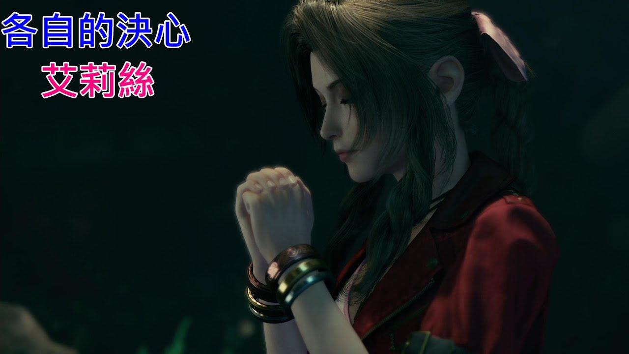 【FINAL FANTASY VII:REMAKE】【各自的決心:艾莉絲】三個人各自的決心 ×  艾莉絲篇 × 這是幻覺