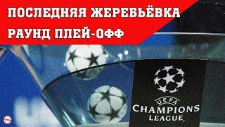 Жеребьевка Лиги Чемпионов 2021 2022 Раунд плей офф Кто участвует Расписание