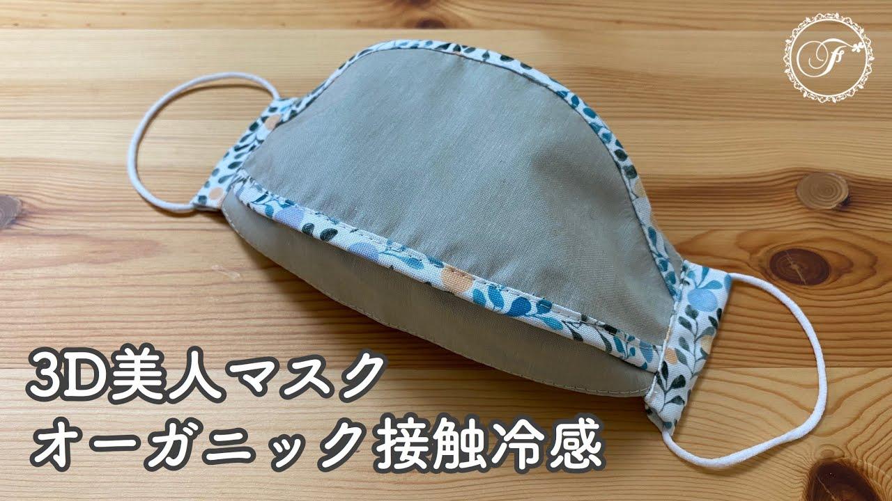 【DIY】3D美人マスク/オーガニックコットン/接触冷感/大臣風マスク
