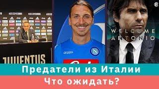 КС! Предатели из Италии: что нам ждать от нового тренерского состава в серии А?