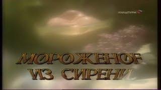 Неизвестный Петергоф - Мороженое Из Сирени