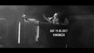 GUF   Воронеж   19 мая 2017   видеоотчет 