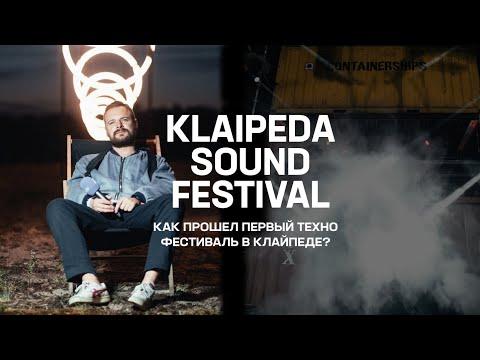 Первый техно фестиваль в Клайпеде, Литва — Klaipeda Sound Festival 2019