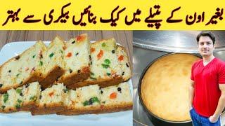 Cake Recipe Without Oven By Ijaz Ansari  پتیلے میں پرفیکٹ فروٹ کیک بنائیں  NO OVEN Cake Recipe