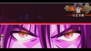 【PS2】るろうに剣心 炎上!京都輪廻 刃衛戦(チュートリアル) | Rurouni Kenshin: vs Jinbe
