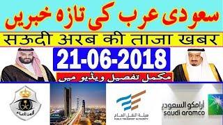 21-6-2018 News | Saudi Arabia Latest News | Urdu News | Hindi News Today | MJH Studio