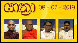 YATHRA - යාත්රා | 08 - 07 - 2019 | SIYATHA TV Thumbnail