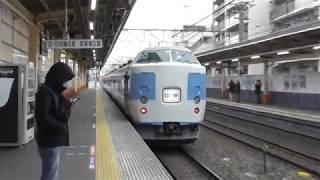 JR中央線西八王子駅JC23 189系Ⅿ50編成団体列車通過