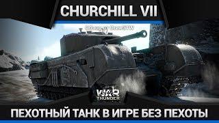 Churchill Mk.VII БОЖЕ, ХРАНИ СЛОУПОКА в War Thunder