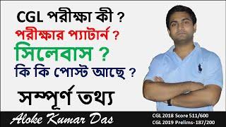 Combined Graduate Level Exam Complete Details( In Bengali)