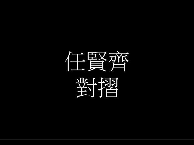 任賢齊 - 對摺【歌詞】