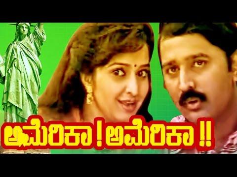 America America – ಅಮೇರಿಕಾ ಅಮೇರಿಕಾ | Kannada Romantic Movies Full | New Kannada Movies Full 2016