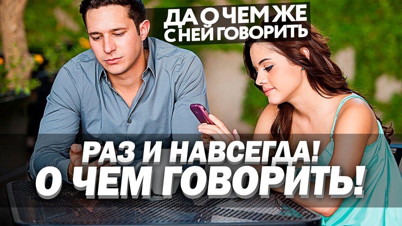 Не очем говорить с девушкой