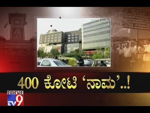 400 Cr Naama: BBMP Officials Favoring to Building Owners by Taking Bribe, BBMP Facing Heavy Loss