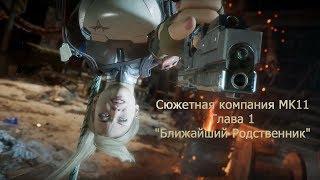 """MORTAL KOMBAT 11  Фильм. Глава 1 """"Ближайший Родственник"""""""