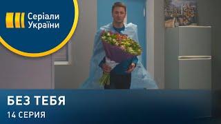 Без тебя (Серия 14)