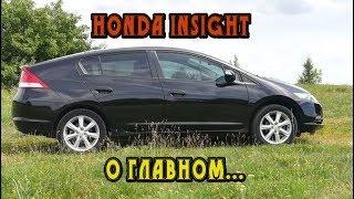 honda Insight, о самом главном после 4-х лет владения или прощальное послесловие владельца