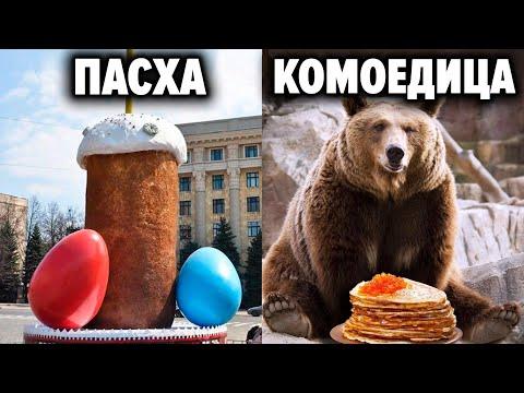 Кто украл у нас наши праздники ? Исконный смысл Масленицы , Красногора и Пасхи