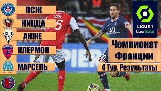 Месси дебютировал за ПСЖ Лига 1 Чемпионат Франции 4 тур результаты расписание таблица