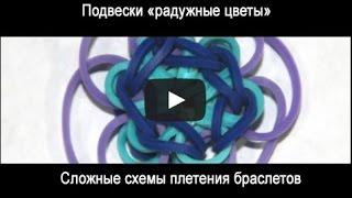 Видео плетение из резинок: Подвески «радужные цветы»