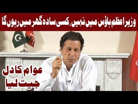 Imran Khan Addresses Nation After Victory in General Elections Pakistan 2018   26 July  Express News
