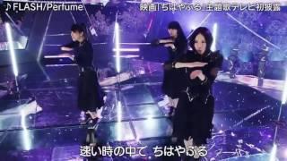 Perfume ちはやふる主題歌「FLASH」初披露! ちはやふる 検索動画 45