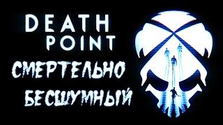 death Point - Обзор игр - Первый взгляд  Смертельно бесшумный