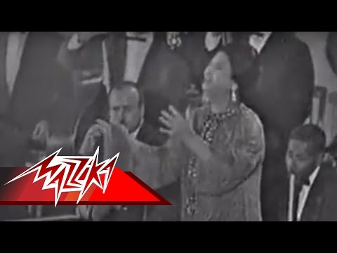 اغنية أم كلثوم الله معك كاملة HD + MP3 /Allah Meaak - Umm Kulthum