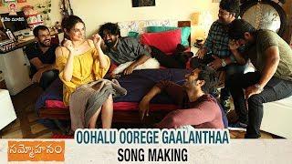Telugutimes.net Oohalu Oorege Gaalanthaa Song Making
