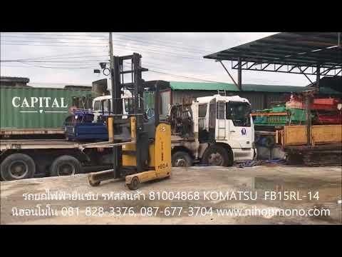 รถยกไฟฟ้ายืนขับ  KOMATSU  FB15RL-14 ยกสูง 4 ม.ยกน้ำหนัก 1.5 ตัน ติดต่อ นิฮอนโมโน 081-828-3376