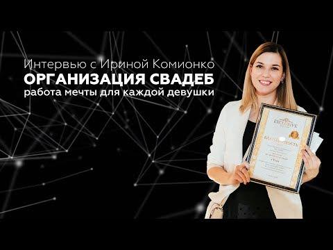 Работа мечты - организатор свадеб. Ирина Комионко.