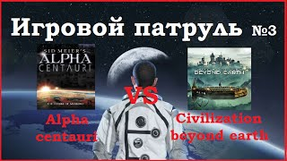 Civilization beyond earth vs Alpha centauri. Игровой патруль №3.