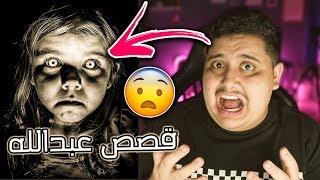 قصص عبدالله | طفل غريب يهجم على بيتنا الساعة 3 الفجر 😱 !!!