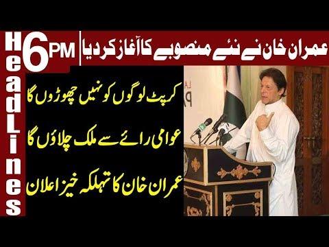 PM Imran Khan launches 'Pakistan Citizen Portal' | Headlines 6 PM | 28 October 2018 | Express News