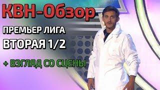 КВН-Обзор. Премьер-лига Вторая 1/2 2018 + Взгляд со сцены