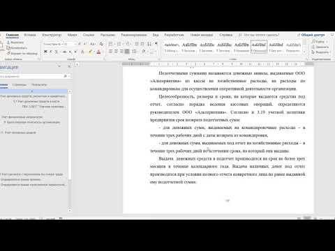 Производственная практика экономиста - Diplomade.ru