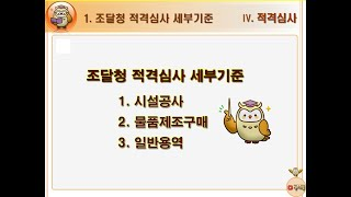 제14강 조달청 적격심사 세부기준