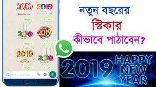 নতুন বছরের স্টিকার কীভাবে পাঠাবেন Happy New Year 2019 WhatsApp Stickers ।