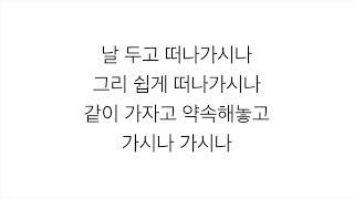 선미 (ソンミ)-「가시나  GASHINA」 [LYRICS] 가�...
