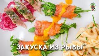 Рыбные закуски к праздничному столу и на каждый день!