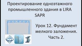 Проектирование одноэтажного промышленного здания в Lira Sapr Урок 12