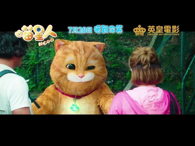 《喵星人》15秒電視廣告! 7月20日喵到你笑!!