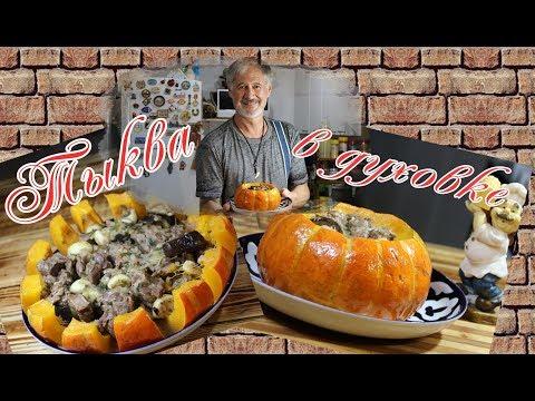 ТЫКВА С МЯСОМ В ДУХОВКЕ!  ВКУСНО И ПОЛЕЗНО! Pumpkin with meat in the oven.