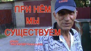 ЛЮДИ О РЕЙТИНГЕ ПУТИНА. СОЦОПРОС. г. ГУКОВО.