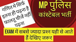 how to crack mp police constable 2019/mp police vacancy 2019/how to get 80+ marks in mp police